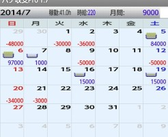 Screenshot_2014-08-02-23-13-25